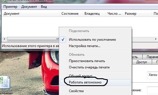 printer_avtonomno