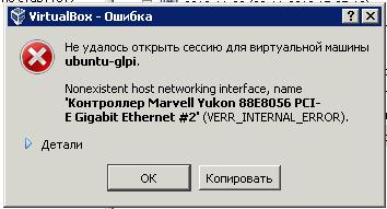 vmerr001