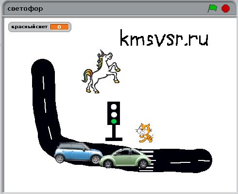 игра светофор